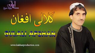 Gulalai Afghan new pashto Mp3 songs 2020