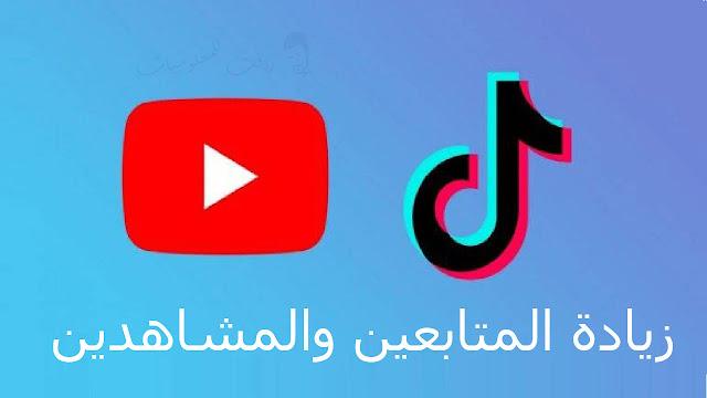 موقع زيادة متابعين ومشتركين اليوتيوب والتيك توك youlikehits