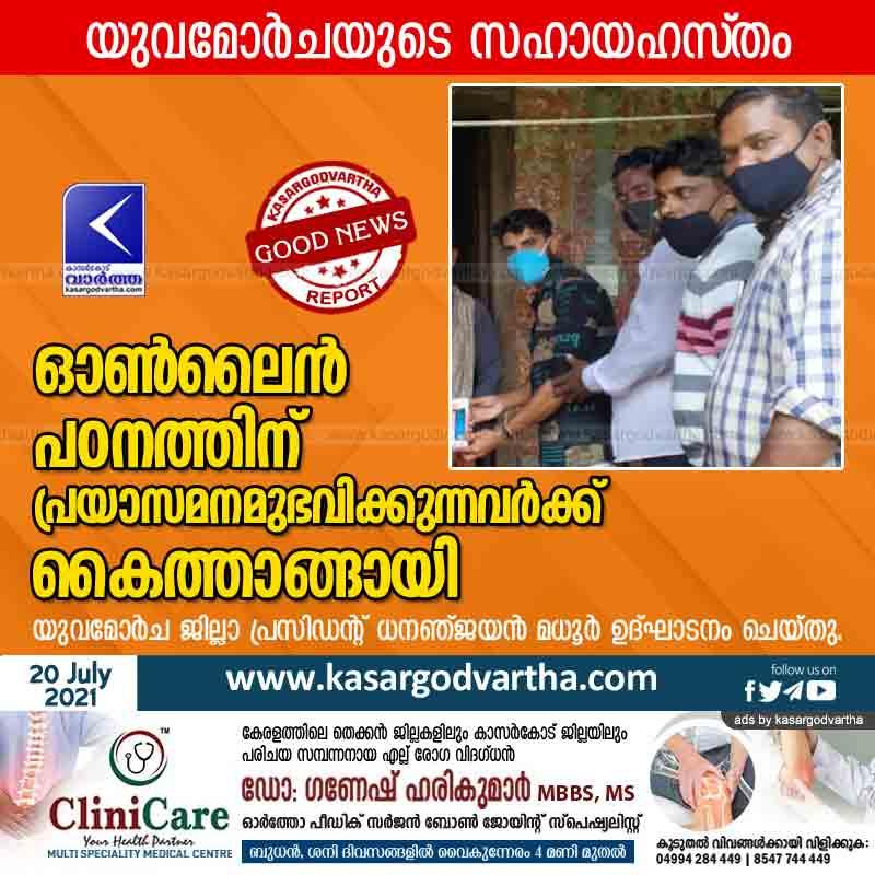 Kasaragod, Kerala, News, Yuva Morcha donated aid for online study.