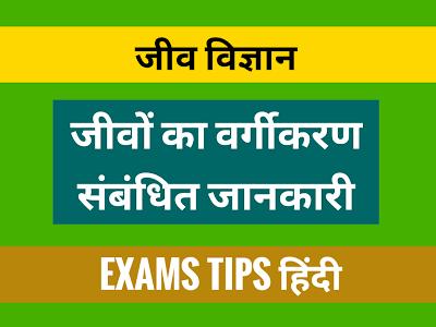 Classification of Organisms, जीवों का वर्गीकरण, जीवों का वर्गीकरण संबंधित जानकारी, Classification of Organisms Related Knowledge in Hindi