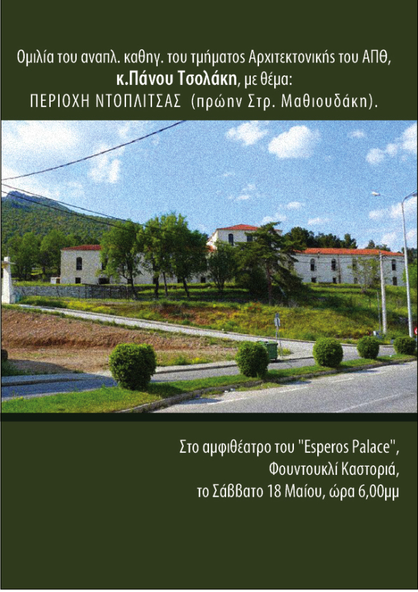 Καστοριά: Ομιλία του Αναπλ.Καθηγητή του τμήματος Αρχιτεκτονικής του Α.Π.Θ. κ. Πάνου Τσολάκη για το Μαθιουδάκη και την ευρύτερη περιοχή Ντόπλιτσας