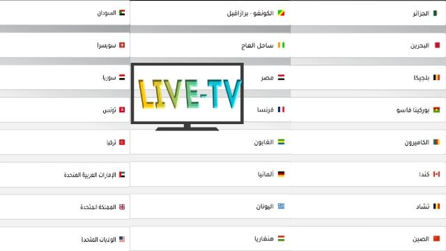 تطبيق بث مباشر لمشاهدة القنوات العربية والاجنبية المشفرة مجانا