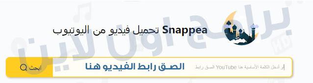 موقع snappea للتحميل الفيديوهات من اليوتيوب .