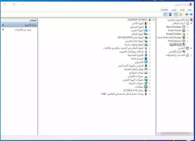"""كيفية حل خطأ """"قام Windows بإيقاف هذا الجهاز (الرمز 43)""""؟"""