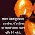 Diwali Wishes in Hindi, Diwali in 2019