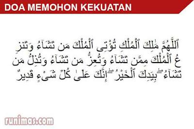 doa memohon kekuatan