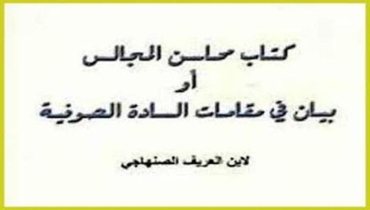 محاسن المجالس أو بیان فی مقامات السادة الصوفیة -9