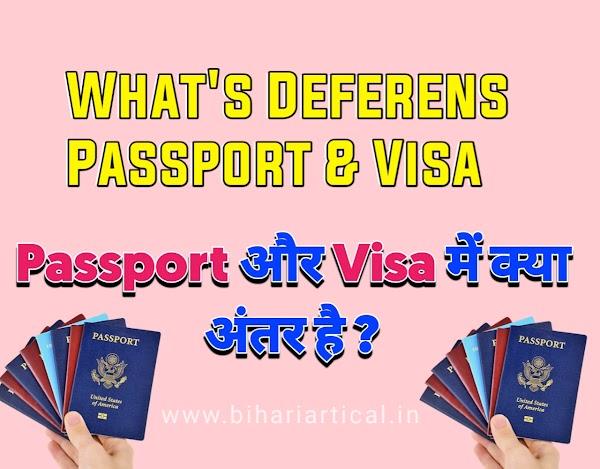Passport और Visa में क्या अंतर है ?