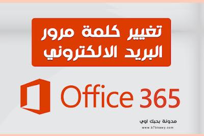 شرح تغيير كلمة مرور البريد الإلكتروني في Office 365