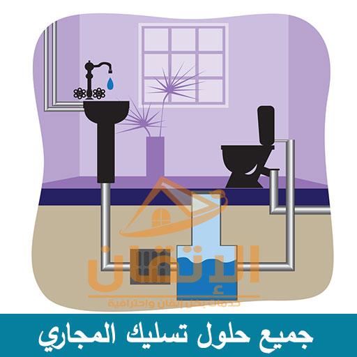تسلیك قنوات الصرف الصحي