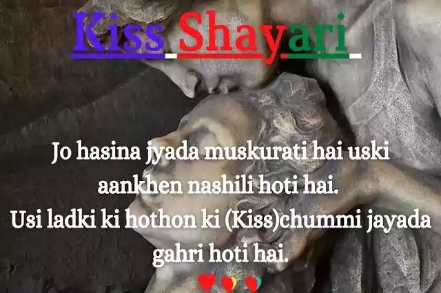 Romantic Kiss Day Shayari | Kiss Shayari In Hindi | Hot Kiss Images Shayari.