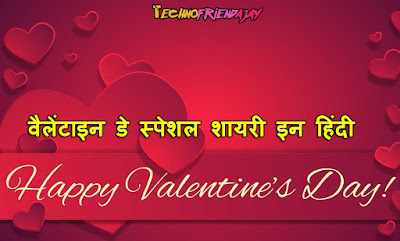 valentine day shayari for boyfriend in hindi