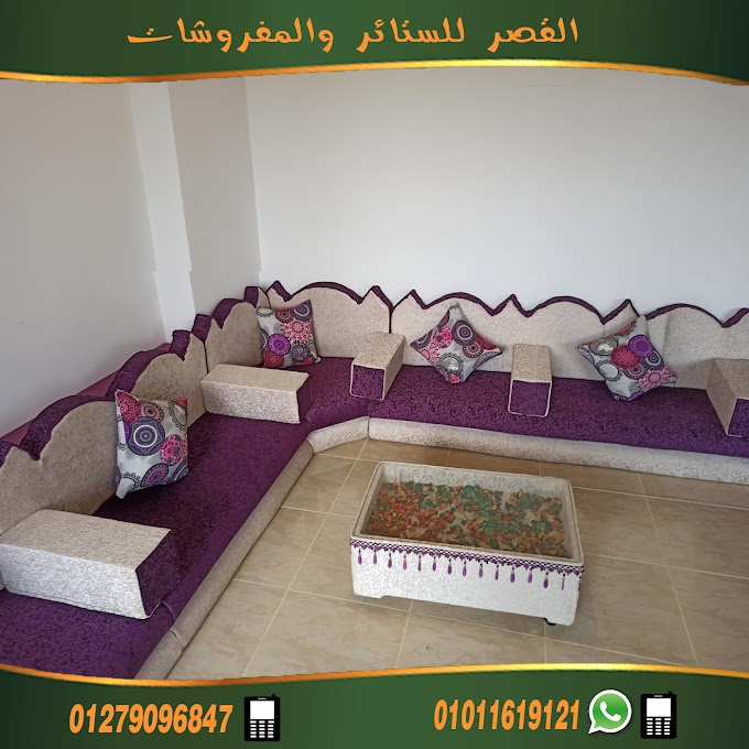 مجلس عربي حديث قعدة عربي موف سادة في  سكري  سادة من احدث تصميمنا وانتاجنا