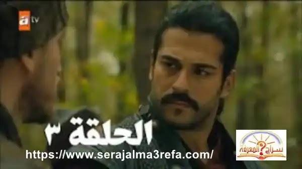 مسلسل المؤسس عثمان الغازي الحلقة 3