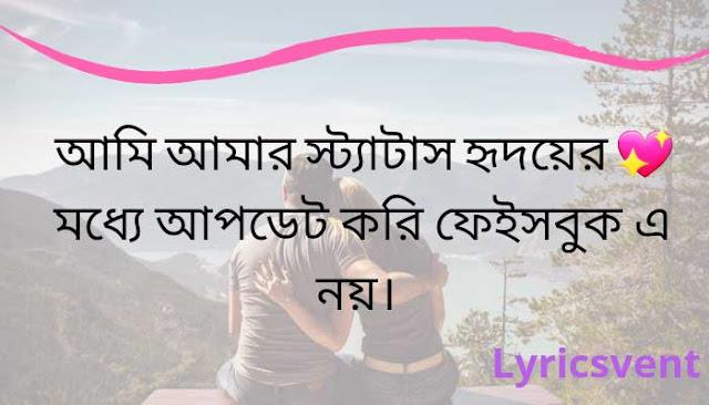 bangla status Twitter