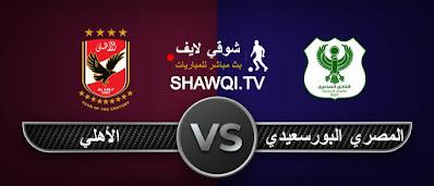 مشاهدة مباراة الأهلي والمصري بث مباشر اليوم بتاريخ 27-04-2021 في الدوري المصري
