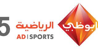 تردد قناة ابو ظبي سبورت الرياضية fréquence abu dhabi sports tv