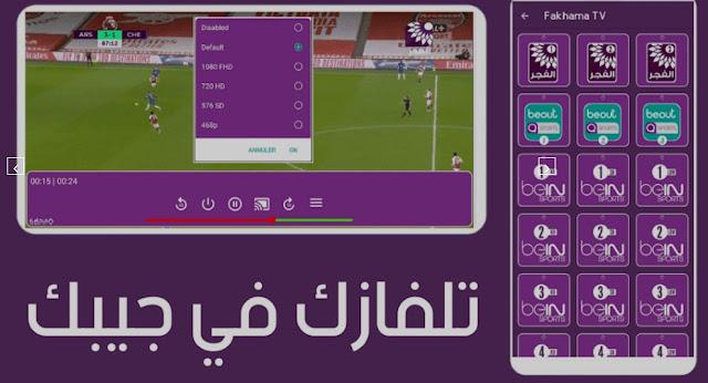 تحميل تطبيق فخامة تي في fakhama tv 2021 النسخة الاصلية لمشاهدة القنوات