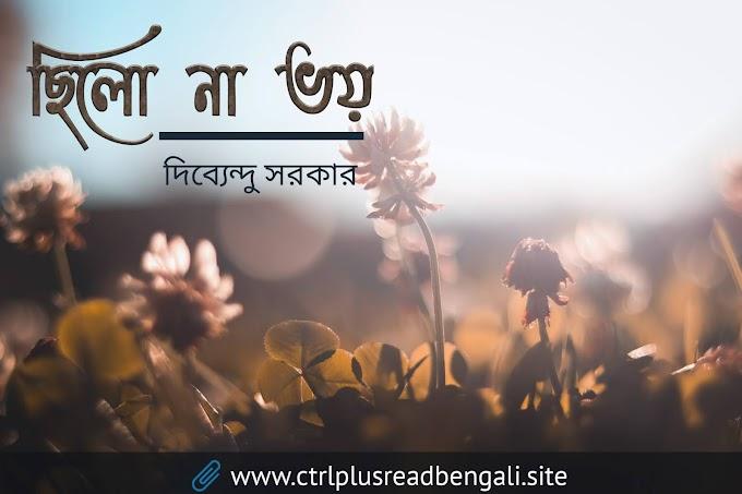 ছিলো না ভয়। Bengali short standard poem
