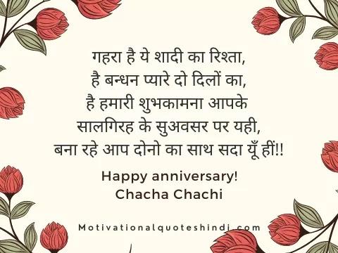 Chacha Chachi Anniversary Wishes In Hindi