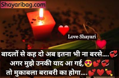 Romantic Pyar Bhari Shayari Pic