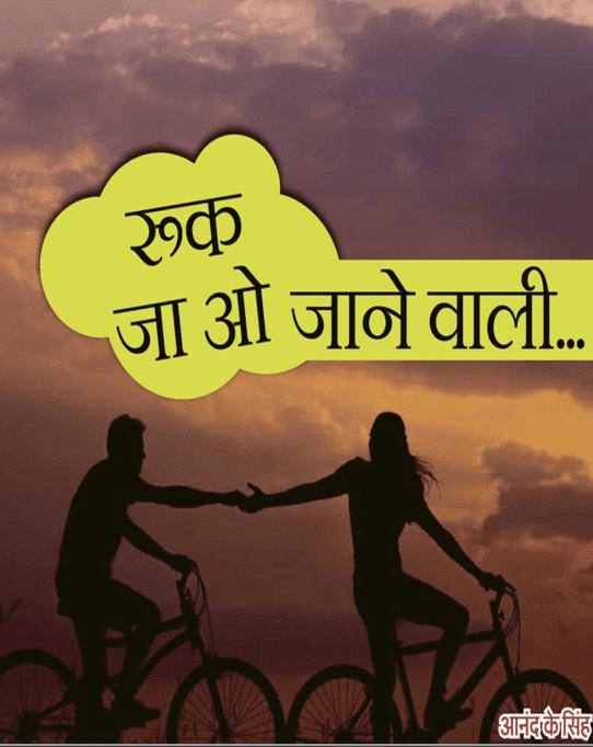 रुक जा ओ जाने वाली : आनंद के सिंह द्वारा मुफ़्त पीडीऍफ़ पुस्तक | Ruk Ja O Jaane Wali By Anand K Singh PDF Book In Hindi Free Download