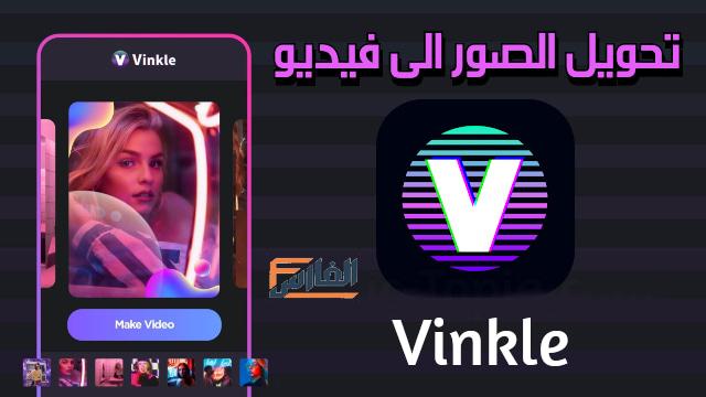تحميل برنامج Vinkle ,تنزيل برنامج Vinkle ,تحميل برنامج فينكل,تنزيل برنامج فينكل,تحميل برنامج فينكل لتحويل الصور الى فيديو,تحميل برنامج Vinkle للهاتف,تنزيل برنامج Vinkle للاندرويد,تنزيل برنامج فينكل لتويل الصور الى فيديو,تحميل صانع الفيديو برنامج فينكل,