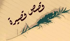 قصص اسلامية قصيرة
