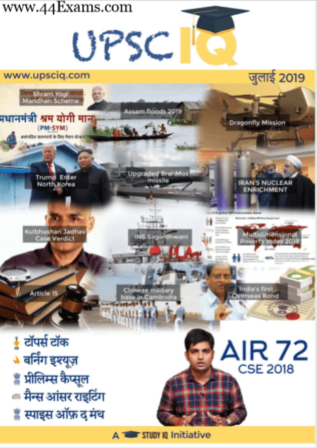 UPSC-IQ-Current-Affairs-July-2019-For-All-Competitive-Exam-Hindi-PDF-Book