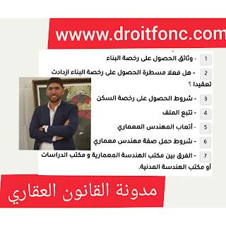 رخصة البناء في المغرب 2021