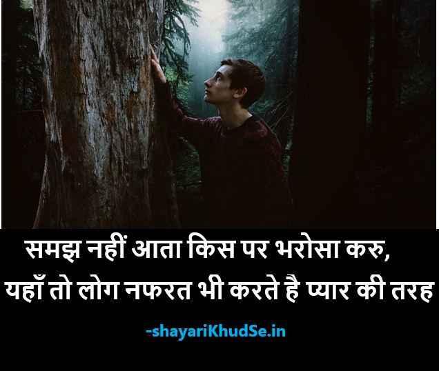 I Hate Love Shayari Download ,I Hate You Shayari Image ,I Hate You Shayari Dp ,I Hate You Shayari Photo ,I Hate You Shayari Download I Hate You Shayari Image Downlod I Hate You Shayari Pic