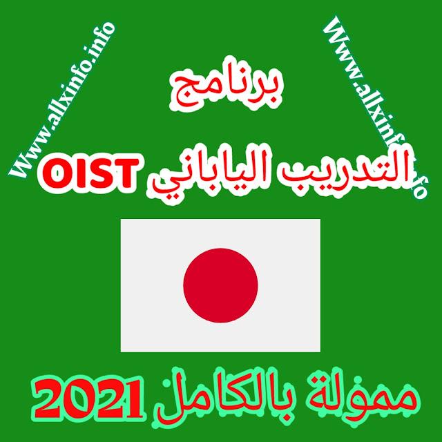 برنامج التدريب الياباني OIST 2021 | ممول بالكامل