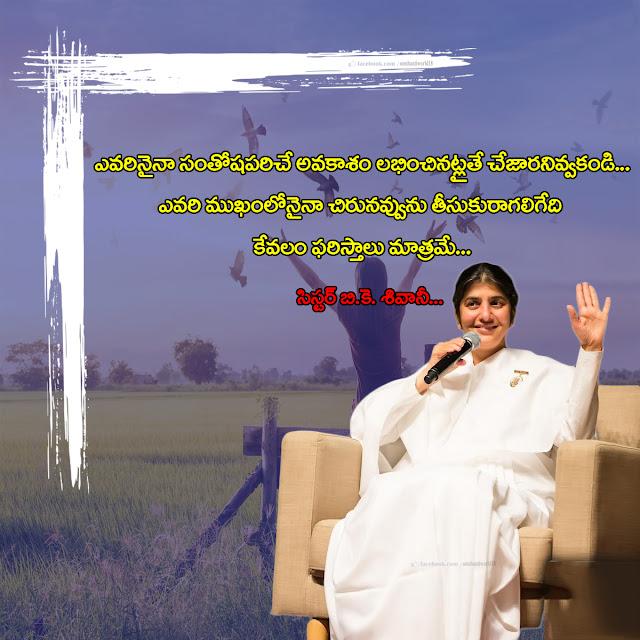 BK Shivani Happiness Quote in Telugu
