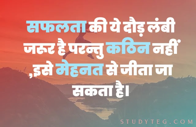 school assembly thought in hindi