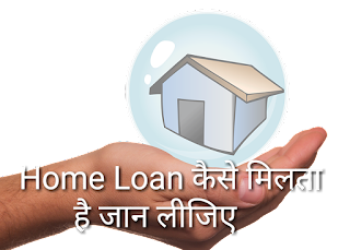 Home loan apply