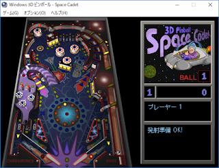 Windows 3D ピンボール Space CadetをWindows10で動作させている様子