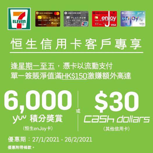 7-Eleven: 用恒生信用卡購物滿$150獎賞$30 Cash Dollars 至2月26日