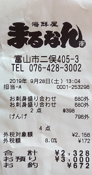 海鮮屋 まるなん 2019/9/28 飲食のレシート