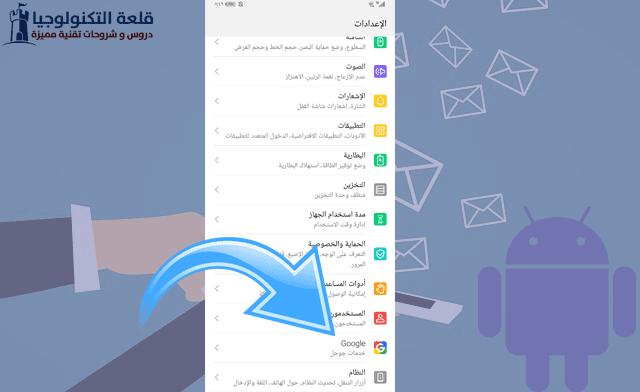 كيفية عمل نسخة احتياطية لرسائل SMS على الأندرويد