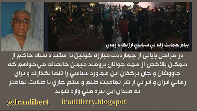پیام حمایت زندانیان سیاسی  ارژنگ داودی  از قیام سراسری مردم ایران