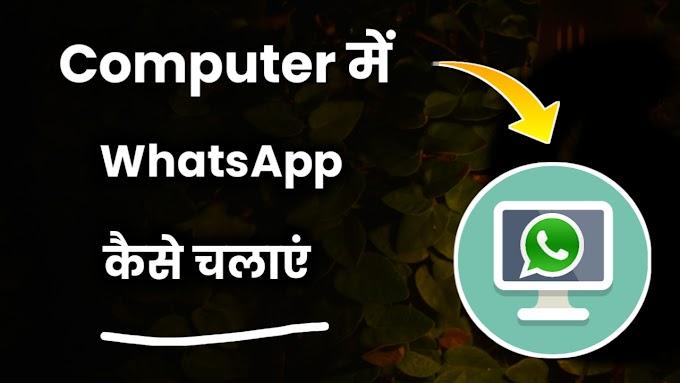 Computer में WhatsApp कैसे चलाएं - 3 Best Method