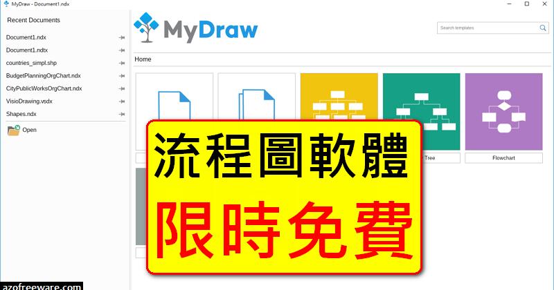 [限時免費] MyDraw - 流程圖軟體 取代微軟Visio (2018.01.06止) - 阿榮福利味 - 免費軟體下載