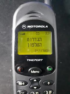 Cara Mengubah Bahasa di Ponsel Motorola L2000 Jadul