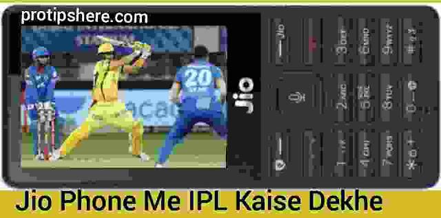 Jio-Phone-Me-IPL-Kaise-Dekhe