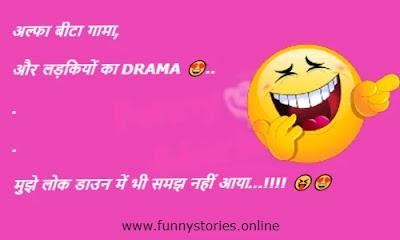 कुछ नए जोक्स - Hindi Very Funny Jokes
