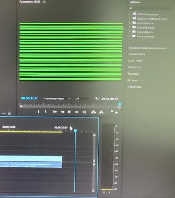 Зелёные полосы в Adobe Premiere Pro