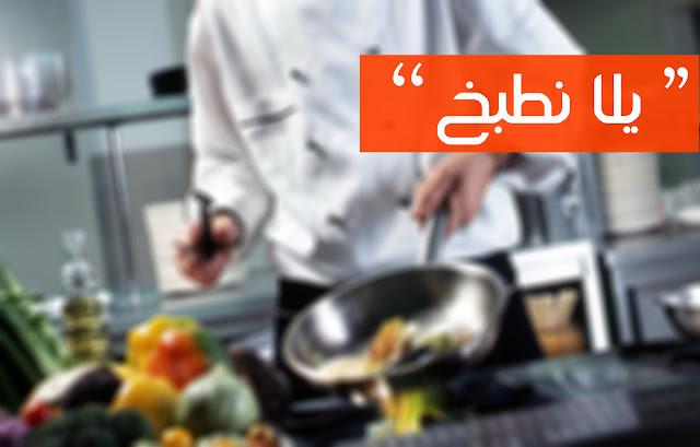 افضل تطبيقات الطبخ للاندرويد و ال IOS بمناسبة شهر رمضان