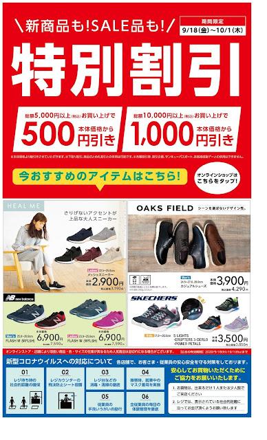 特別割引で靴をお買い得に!★a