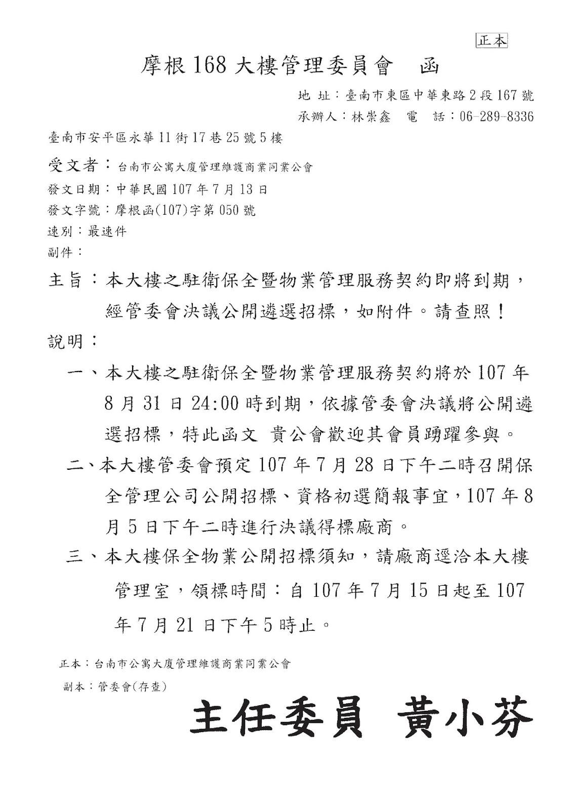 臺南市公寓大廈管理維護商業同業公會: 摩根168大樓-物業管理公司招標公告