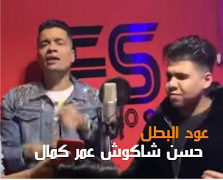 كلمات اغنيه عود البطل ملفوف شاكوش عمر كمال